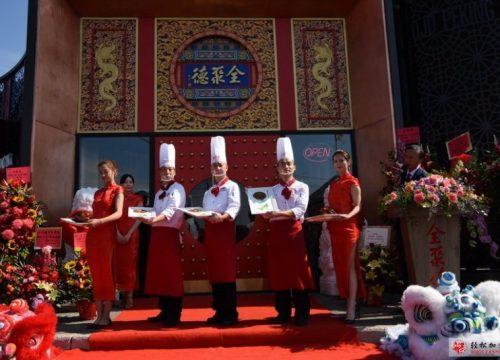 中华著名老字号 全聚德多伦多店正式开业
