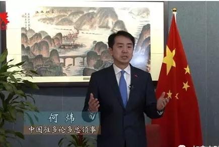 中国驻多伦多总领事何炜发表新春贺辞