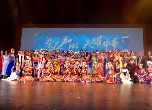 云南商会2017大型演唱会-《爱在加乡,天耀中华》闪亮登场