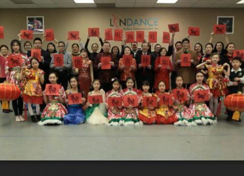 加拿大多伦多华助中心 2018新春祝福