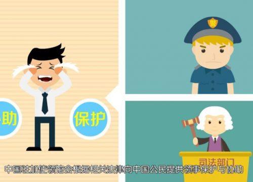 驻加拿大使馆推出《平安愉快加拿大行–领事保护指南》动漫领保宣传短片
